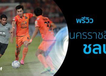 พรีวิว โตโยต้า ไทยลีก 2017 : นครราชสีมา เอฟซี vs ชลบุรี เอฟซี