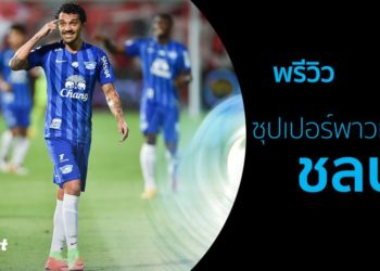 พรีวิว โตโยต้า ไทยลีก 2017 : ซุปเปอร์พาวเวอร์ vs ชลบุรี เอฟซี
