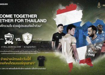 สมาคมฟุตบอล ประกาศรายชื่อ 20 แข้ง All Star Thai League ลงเตะการกุศลช่วยน้ำท่วม