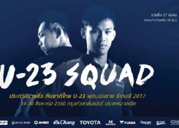เปิดโผ 27 รายชื่อ ทีมชาติไทย U23 ทำศึกซีเกมส์ครั้งที่ 29