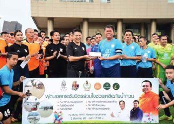 สมาคมฯ ร่วมแข่งฟุตบอล ช่วยน้ำท่วมภาคอีสาน มอบเงิน 1 แสนบาท