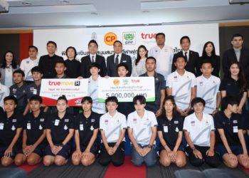 ซีพีมอบอัดฉีด 5 ล้านให้ทัพนักเตะไทยที่ประสบความสำเร็จในซีเกมส์ 2017